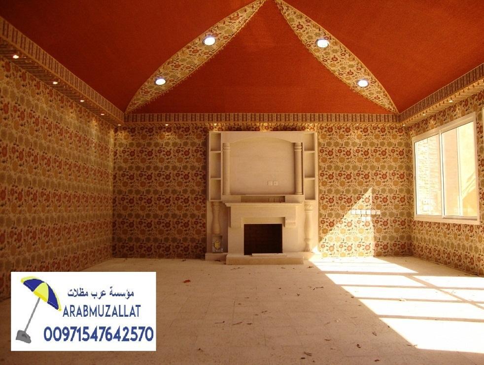 مظلات حدائق مظلات السيارات مظلات في ابو ظبي 00971547642570 197661153