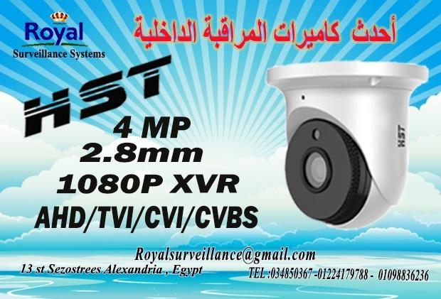 كاميرات مراقبة داخلية  HST 4MP  664910185