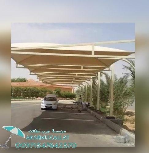 تنفيذ مشاريع المظلات والسواتر 00971547642570