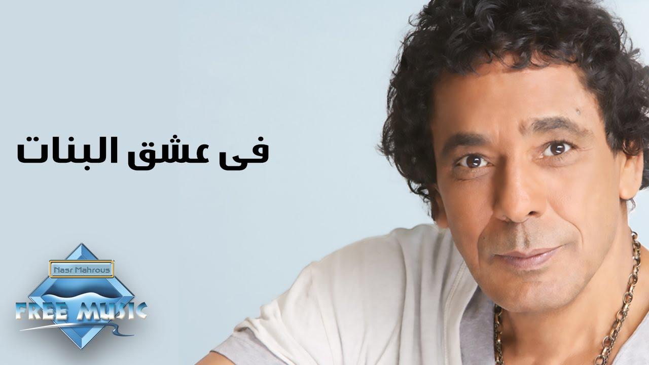 محمد منير عشق البنات توزيع العالمى السيد ابو جبل