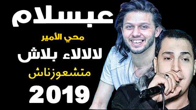 أغنية جديدة هتكسر مصر لالالاء بلاش متشعوزناش عبسلام ومحي الأمير