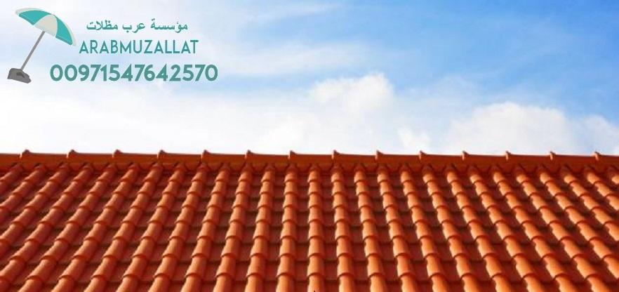 العروض المظلات والسواتر 00971547642570