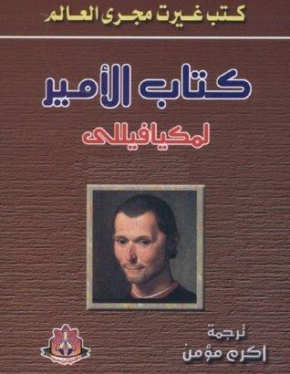 كتاب الأمير لميكافيللى 715523928