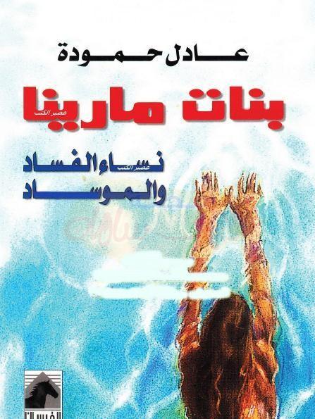 كتاب بنات مارينا - نساء الفساد والموساد لعادل حمودة 664916142