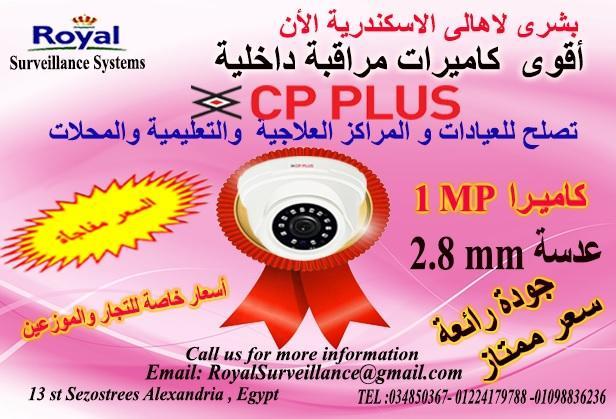 الان بالاسكندرية  أحدث كاميرات مراقبة داخلية CP-PLUS   544437528