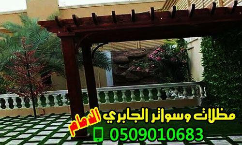 مظلات وسواتر بافضل الخامات وبجودة عالية التصاميم 0509010683