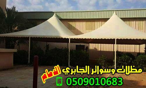 مظلات وسواتر الدمام بخصومات هائلة بمؤسسة الجابري0509010683
