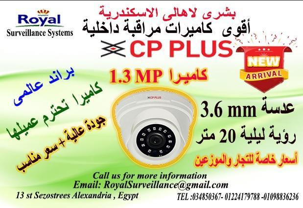 أحدث ماركات كاميرات المراقبة الداخلية CP-PLUS   924199180