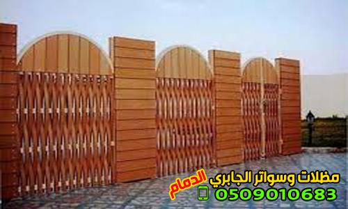 مظلات وسواتر تساعد الحماية التقلبات المناخية, 0509010683