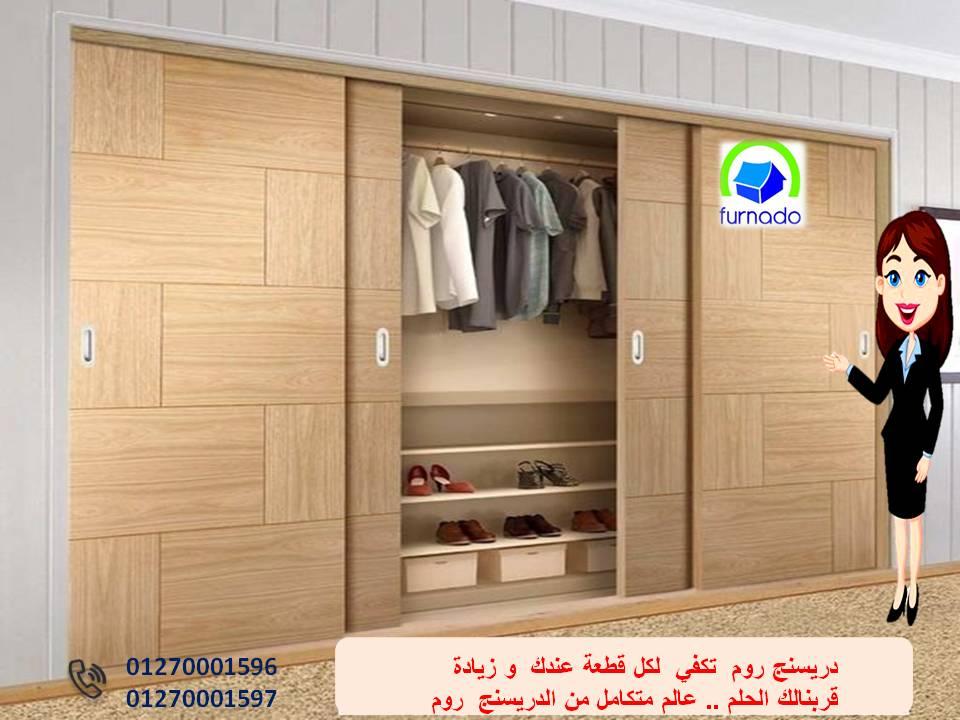غرف دريسنج / تخفيضات تجنن   01270001596  148402251
