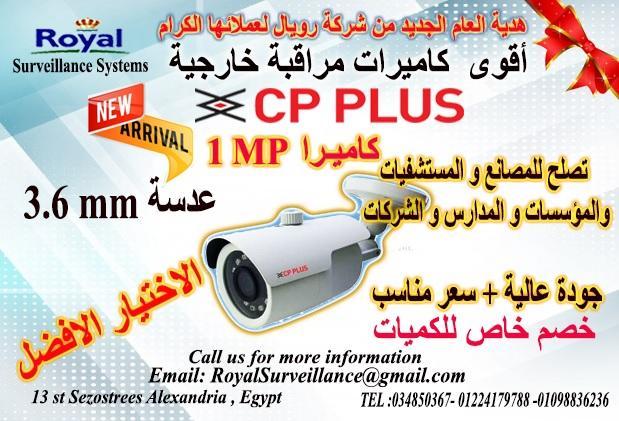 الان بالاسكندرية أحدث كاميرات مراقبة خارجية CP-PLUS   550903995