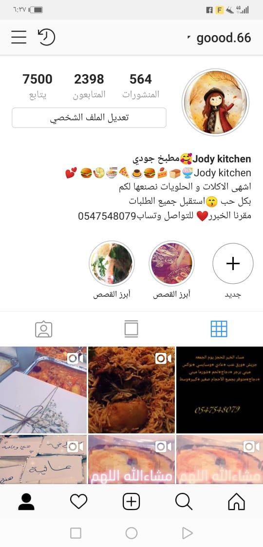 Jody kitchen الحلويات +منزلي+طبخ 429445961.jpeg