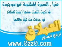 تحذير من كل ماينشر علي الأنترنت عن المعجزات والأخبار الملفقه.. حسبنا الله ونعم الوكيل 534186559