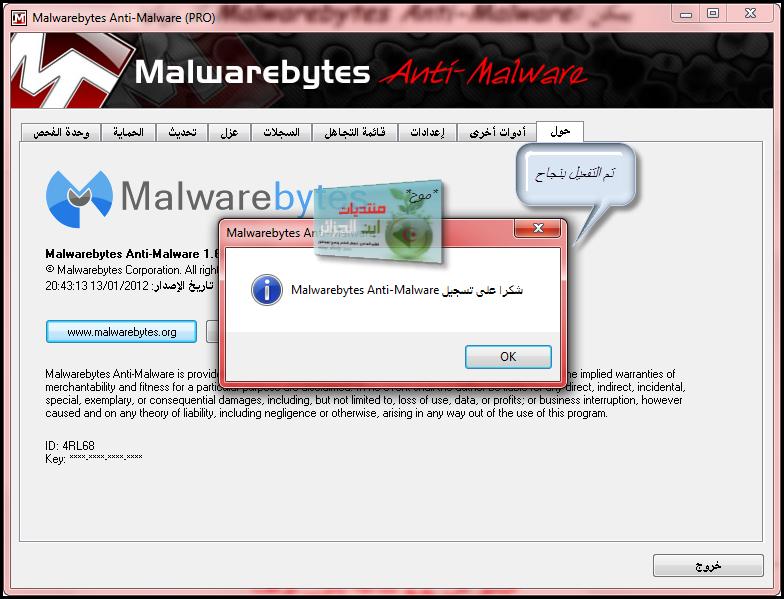 شرح تثبيت برنامج Malwarebytes Anti-Malware