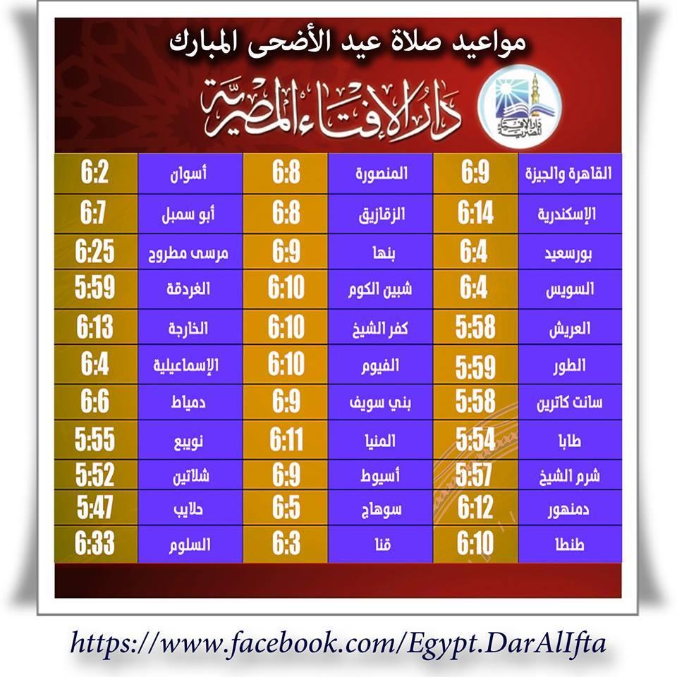 موعد صلاة عيد الاضحى 2015 – موعد صلاة العيد في جميع المحافظات 2015