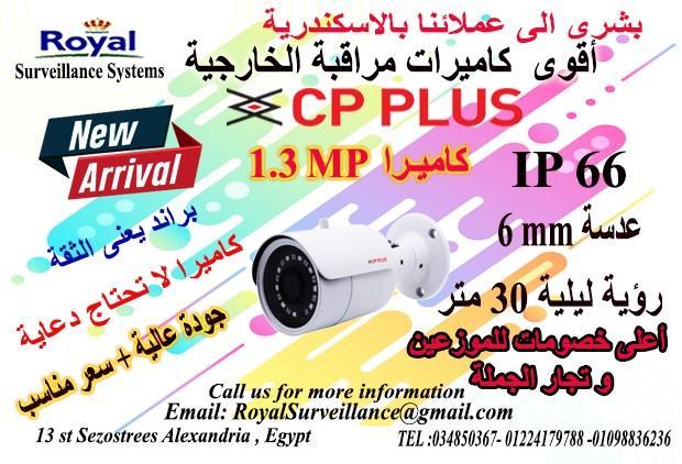 ماركات كاميرات المراقبة الخارجية cp-plus