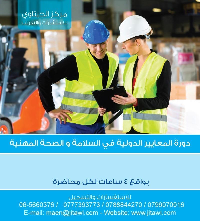 المعايير الدولية السلامة والصحة المهنية