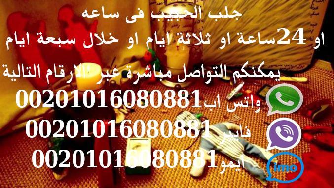 الشيخ الروحاني لجلب الحبيب00201016080881