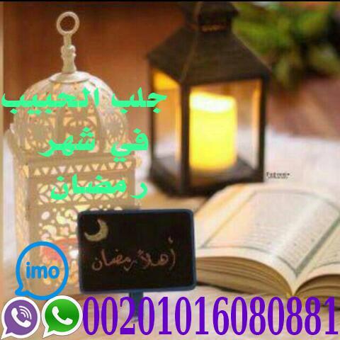 للزواج00201016080881 899747831.jpg
