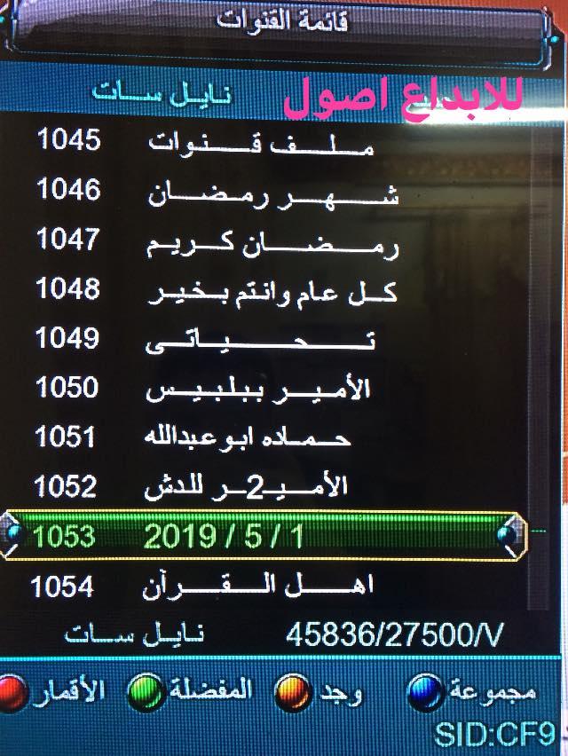 قنوات رمــضـــان الــكــريــم عربى نايل 202557512.jpg