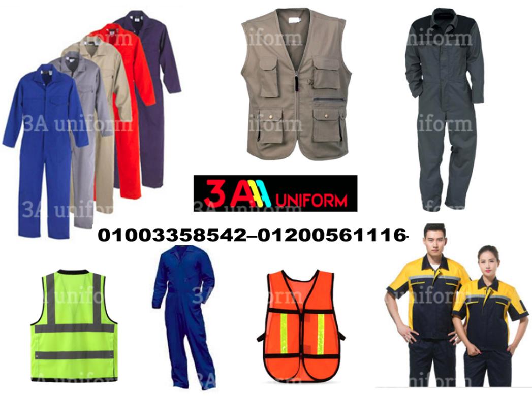 افضل شركه يونيفورم مصانع فى مصر  _01003358542–01200561116   770621201