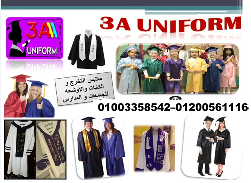 Cap and Gown Graduationبيع قبعات تخرج01003358542–01200561116 969699964