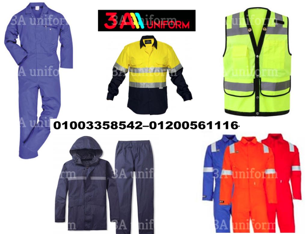 شركة تصنيع يونيفورم مصانع _01003358542–01200561116   992813560