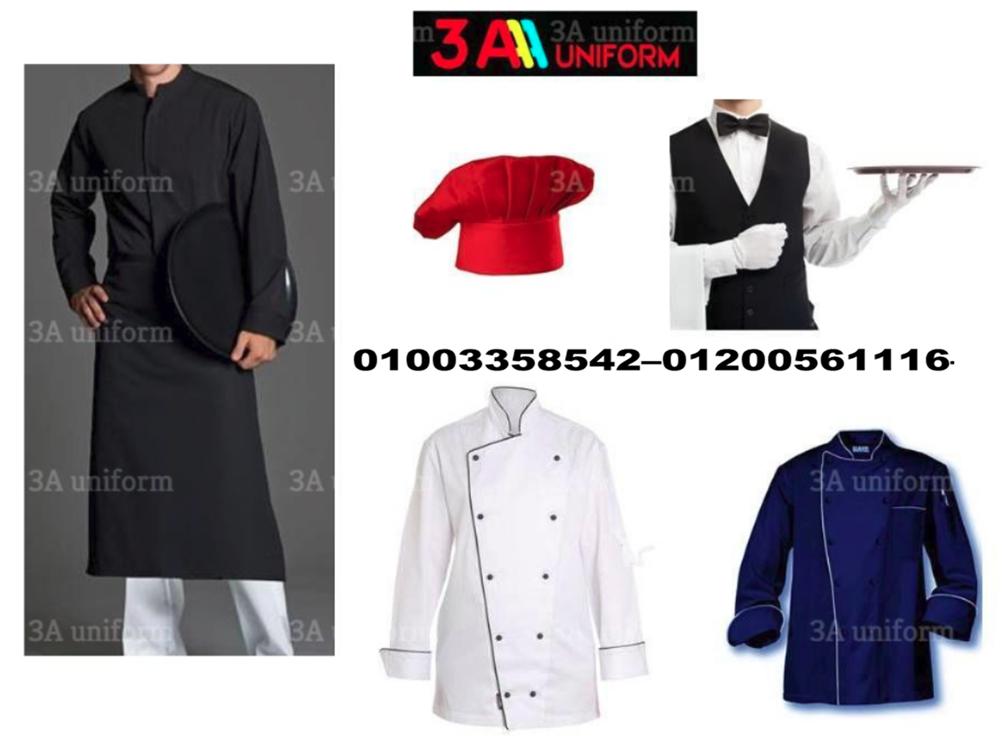 يونيفورم مطعم - الزى الموحد للمطاعم 01003358542 202078390