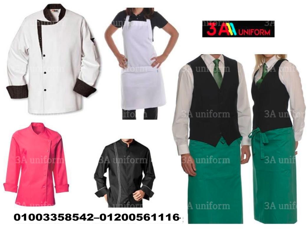 محل بيع يونيفورم مطاعم  01003358542   734721611