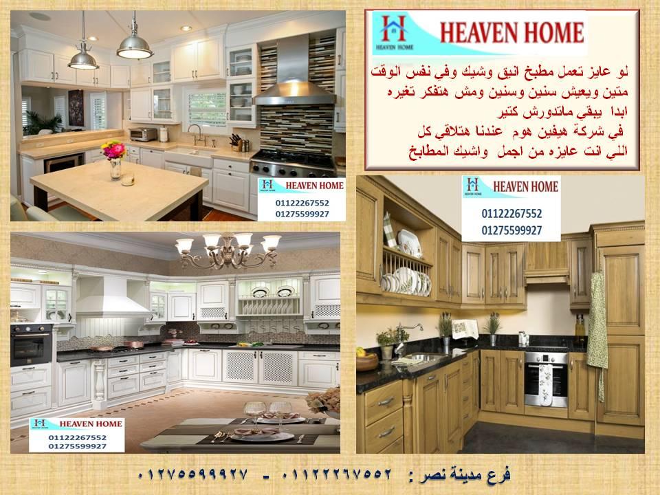 شركة مطابخ /  تصميم وتوصيل وتركيب مجانا      01122267552 348533151