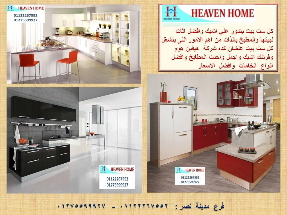 شركة مطابخ /  تصميم وتوصيل وتركيب مجانا      01122267552 465509775
