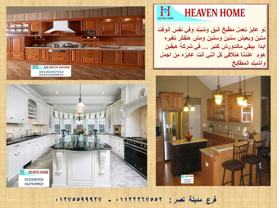 شركة مطابخ /  تصميم وتوصيل وتركيب مجانا      01122267552 683706485
