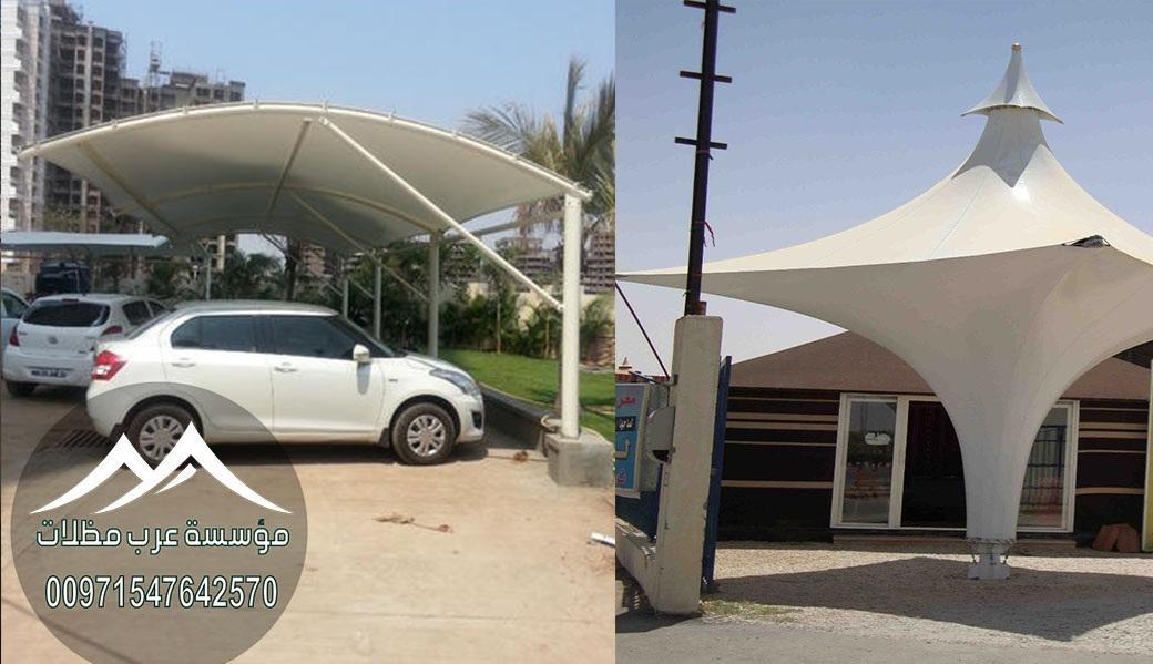 مظلات سيارات مظلات دبي 00971547642570 852043731