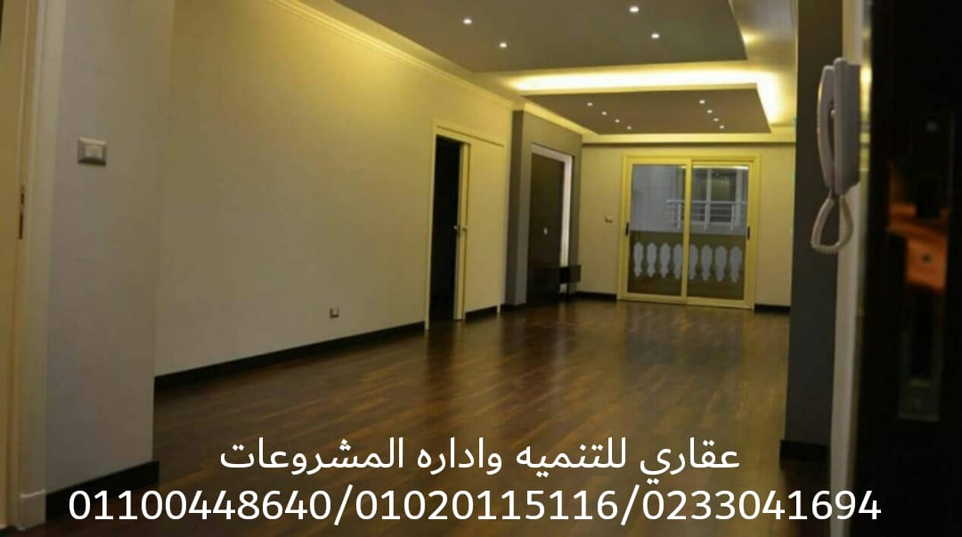 شركه تشطيبات منازل ( عقاري ) 01100448640  177481445