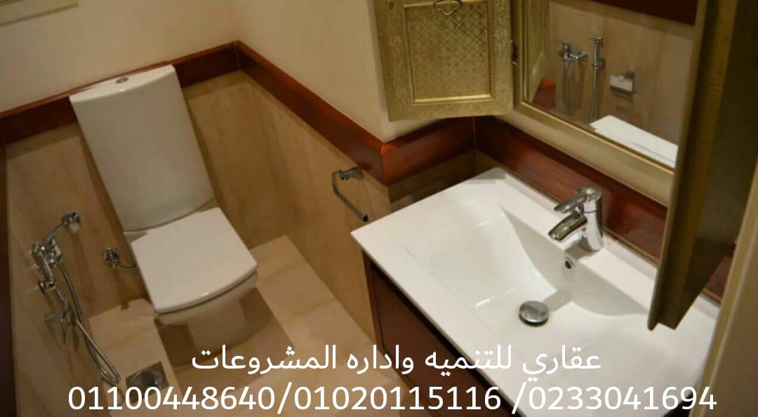 شركه تشطيبات منازل ( عقاري ) 01100448640  223769978