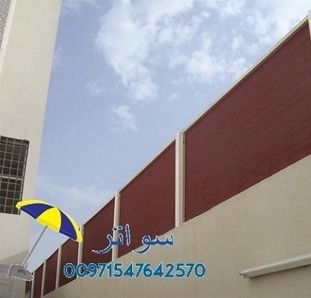 تركيب سواتر في الإمارات 00971547642570 115907942