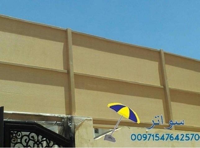 تركيب سواتر في الإمارات 00971547642570 582771949