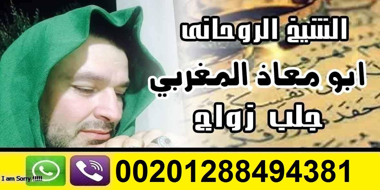 شيخ روحانى بالسعودية00201288494381 426291743.jpg
