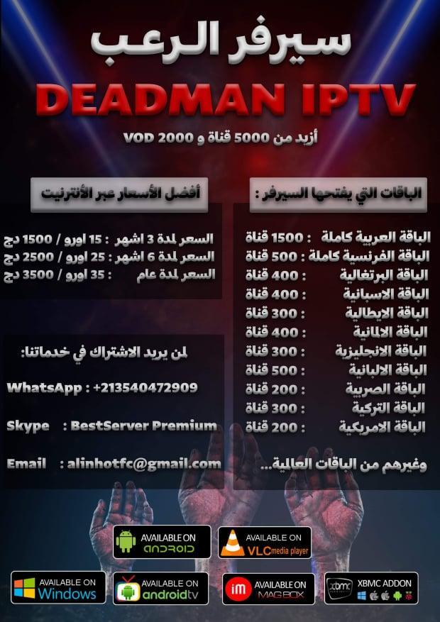 مرحبا بكم في مولد سيرفرات الرعب IPTV