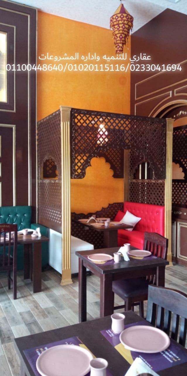 ديكورات مطاعم ( شركة عقارى  01100448640 - 0233041694 ) 248806092
