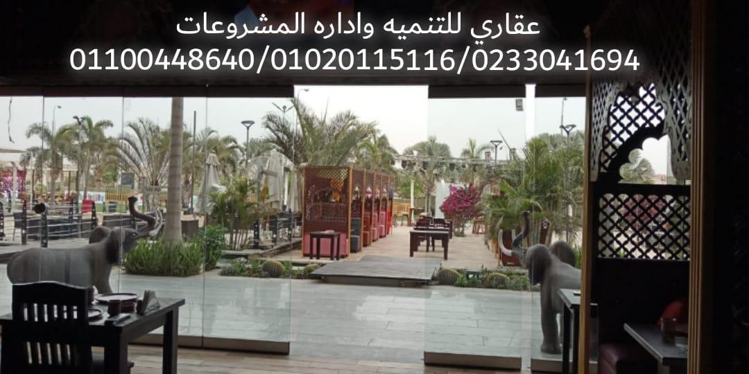 ديكورات مطاعم ( شركة عقارى  01100448640 - 0233041694 ) 765390574