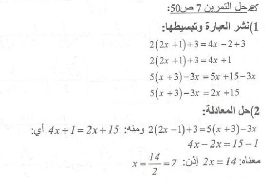 حلول رياضيات ٥