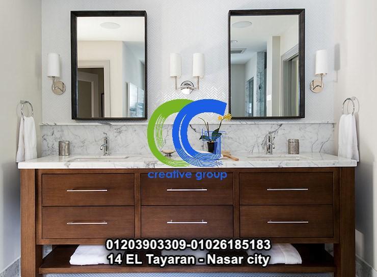 وحدات حمام كلاسيك – افضل سعر – كرياتف جروب – 01203903309 341060120