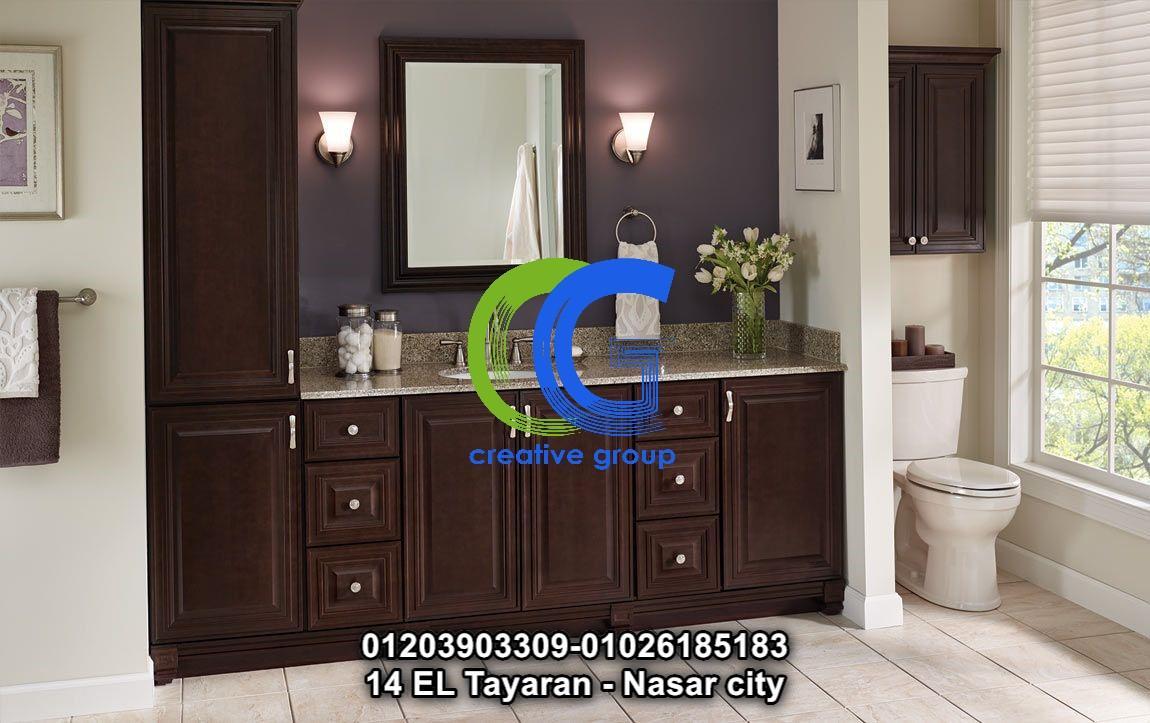 وحدات حمام كلاسيك – افضل سعر – كرياتف جروب – 01203903309 503251302