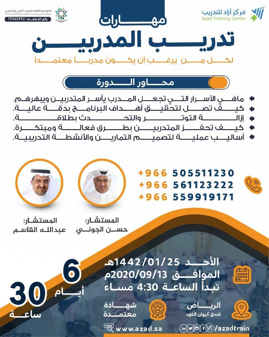 دورة تدريب المدربين   912469265