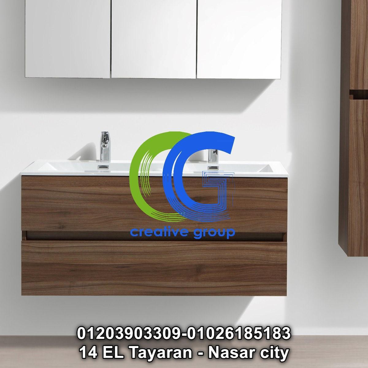 اماكن بيع وحدات حمامات - كرياتيف جروب ( للاتصال 01026185183 )     608944292