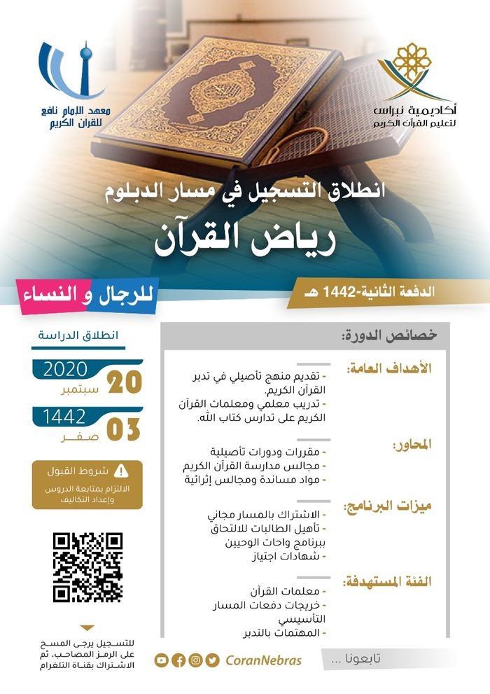 بدء التسجيل بدبلوم رياض القرآن اونلاين 794576202