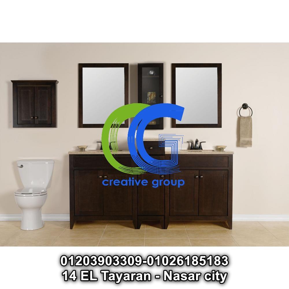 معرض وحدات حمام خشب – كرياتف جروب –01203903309 590875380