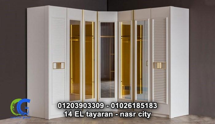 شركة دريسنج روم اتش بى ال – كرياتف جروب 01026185183          348149071