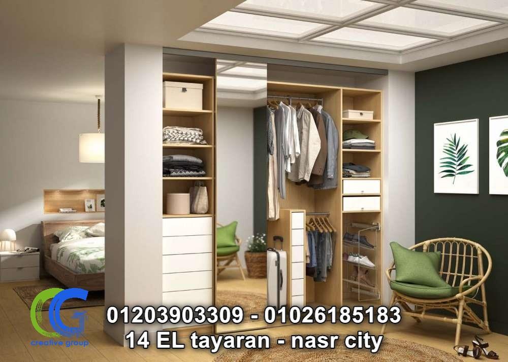 شركة دريسنج روم فى مصر الجديده – كرياتف جروب 01026185183      389415786